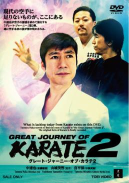 GREAT JOURNEY OF KARATE 2