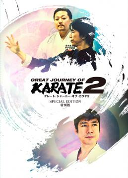 GREAT JOURNEY OF KARATE 2 特別版