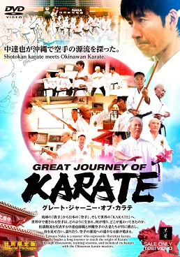 『Great Journey of Karate』