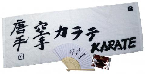 『Great Journey of Karate』封入特典